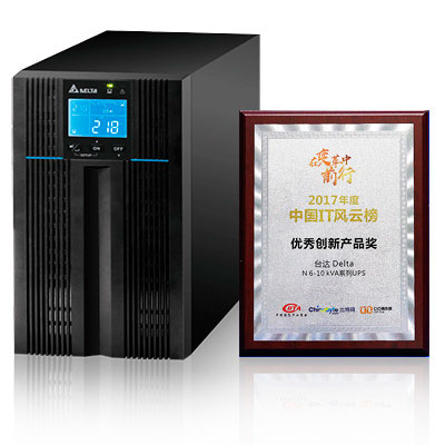 ИБП Delta серии N 6-10 кВА получил награду 2017 China IT Awards